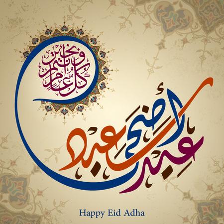 Eid Adha Arabic calligraphy for islamic greeting background design 向量圖像