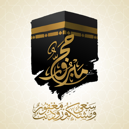 Hajj banner with arabic calligraphy for islamic greeting with kaaba illustration
