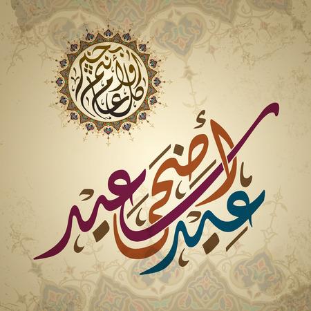 Eid Adha Arabic calligraphy with arabic floral circle pattern  イラスト・ベクター素材