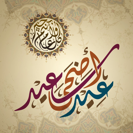 Eid Adha Arabic calligraphy with arabic floral circle pattern Imagens - 106704406