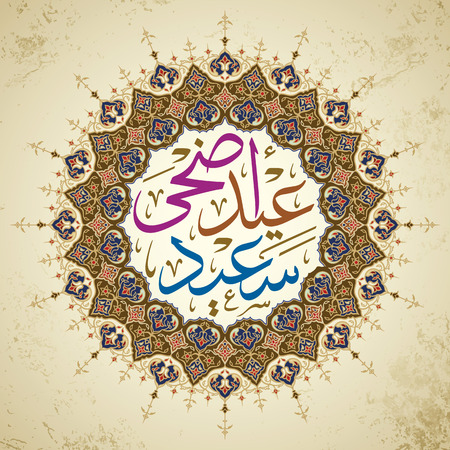 Eid Adha arabic calligraphy with morocco ornament pattern for islamic greeting Ilustração