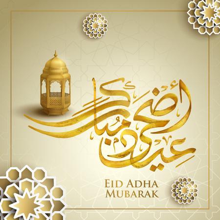 Eid Adha Mubarak salutation islamique lanterne arabe et calligraphie avec motif marocain géométrique