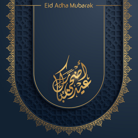 Eid Adha Mubarak islamic greeting with arabic pattern