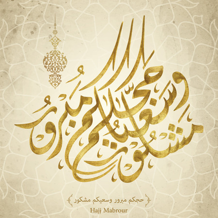 Hajj Mabrour arabic calligraphy with floral ornament for islamic pilgrimage greeting