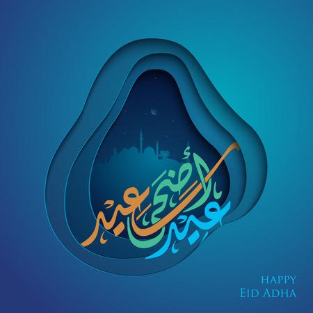 Eid Adha mubarak arabic calligraphy islamic greeting background