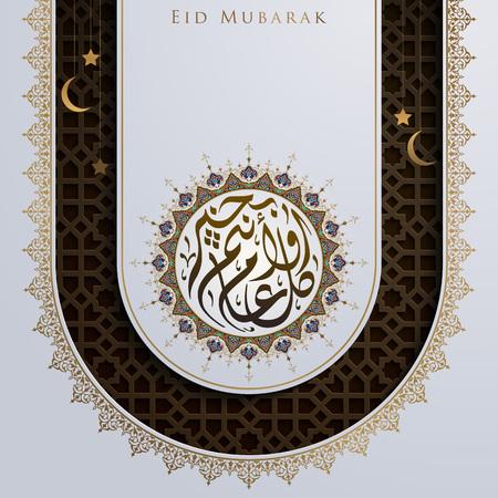 Saludo islámico de caligrafía árabe Eid Adha Mubarak con patrón de Marruecos