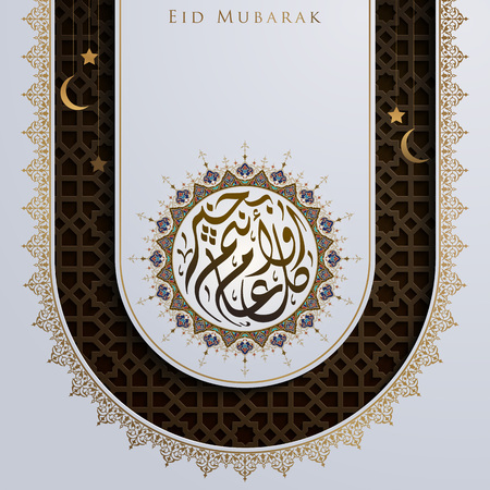 Eid Adha Mubarak arabic calligraphy islamic greeting with morocco pattern Illustration
