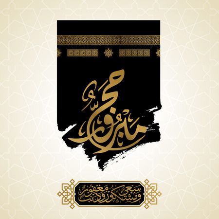 Hajj arabic calligraphy for islamic greeting with kaaba illustration Illustration