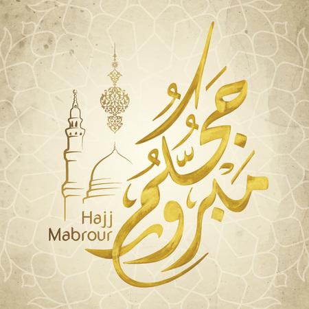 Hajj Mabrour calligrafia araba con schizzo di moschea per il saluto di pellegrinaggio islamico Vettoriali