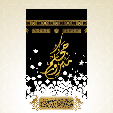Hajj vector arabic calligraphy and geometric pattern with kaaba illustration for islamic greeting banner Illustration
