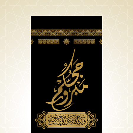 Hajj vector arabic calligraphy with kaaba illustration for islamic greeting banner Stock Illustratie