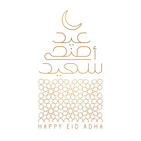 Happy Eid Adha arabic mono line calligraphy and geomettic pattern