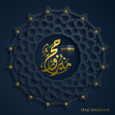 Eid Adha Mubarak arabic calligraphy with Geometric circle pattern morocco ornament Illustration