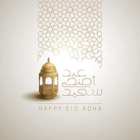 Happy Eid Adha greeting line arabic pattern and calligraphy with lantern illustration