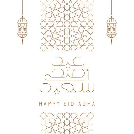 Happy Eid Adha Islamic greeting arabic mono line calligraphy and geomettic pattern