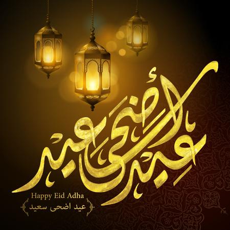 Happy Eid Adha arabic calligraphy with traditional lantern illustration islamic greeting background