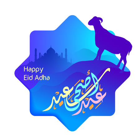 Islamic greeting Happy eid adha arabic calligraphy with mosque and goat silhouette illustration