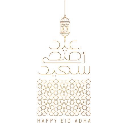 Islamic greeting Happy Eid Adha arabic mono line calligraphy and geomettic pattern Ilustracja