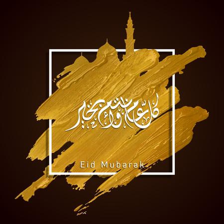Eid Mubarak Greeting brush stoke with mosque silhouette islamic illustration