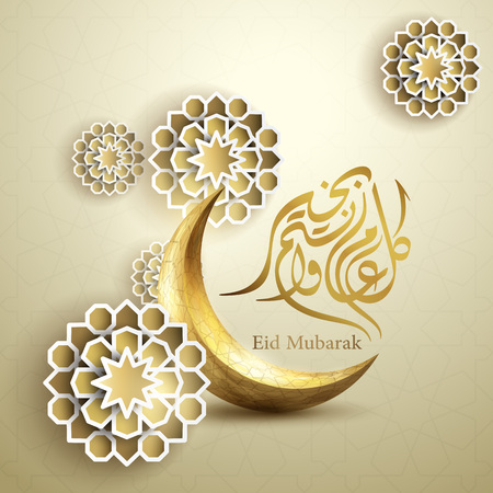 Eid Mubarak islamic greeting crescent moon and arabic calligraphy geomtric pattern