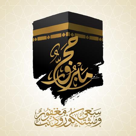 Banner Hajj con calligrafia araba per saluto islamico con illustrazione di kaaba Vettoriali