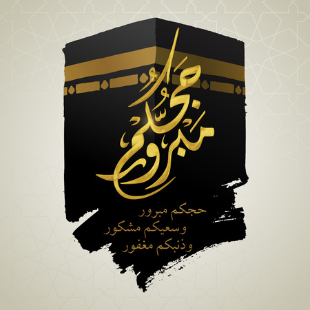 Hajj mabrur islamic greeting with kaaba verctor illustration