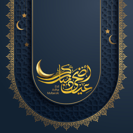 Eid Adha Mubarak arabic calligraphy islamic greeting with arabic pattern