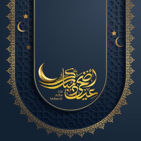 Saluto islamico di calligrafia araba di Eid Adha Mubarak con motivo arabo Vettoriali
