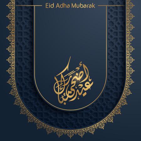 Eid Adha Mubarak islamic greeting with arabic pattern