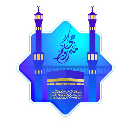 Hajj saluant la calligraphie arabe avec kaaba et haram mosquée illustration vectorielle islamique Vecteurs