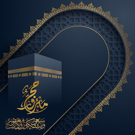 Hajj islamic greeting with arabic calligraphy and kaaba vector illustration for banner background 向量圖像