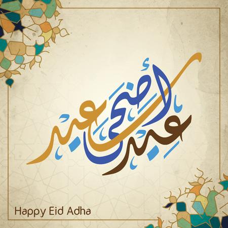 Happy Eid Adha islamic greeting with arabic calligraphy Vetores