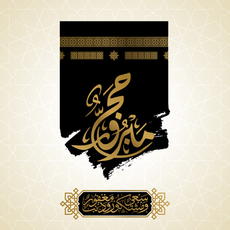 Hajj arabic calligraphy for islamic greeting with kaaba illustration Çizim