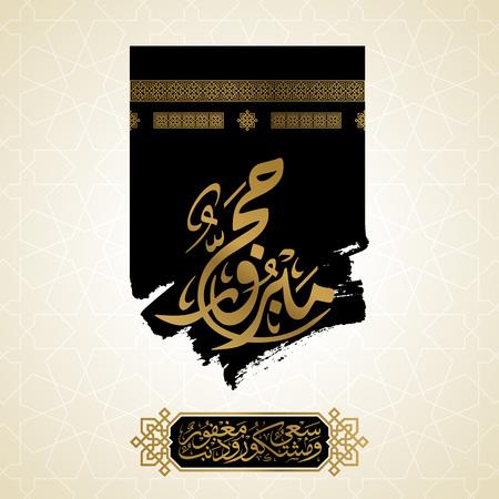 Hajj calligraphie arabe pour voeux islamique avec illustration kaaba