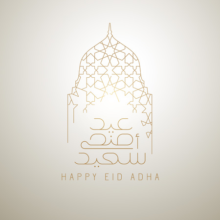 Happy Eid Adha Islamic greeting arabic mono line calligraphy and geomettic pattern 版權商用圖片 - 120643695