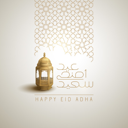 Feliz saludo Eid Adha línea patrón árabe y caligrafía con ilustración de linterna