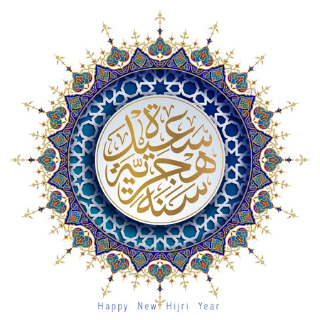 Arabic calligraphy Happy New Hijri Year with floral ornament and morocco geometric pattern