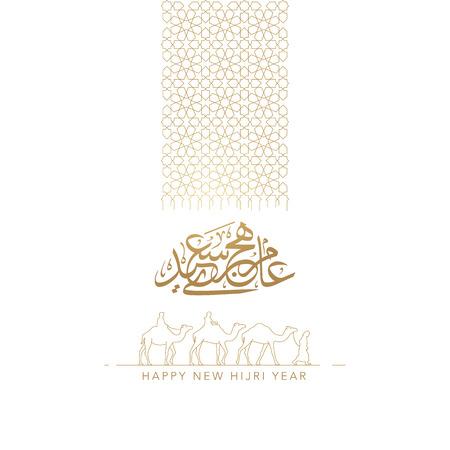 Felice anno nuovo Hijri linea di auguri motivo geometrico e calligrafia araba con viaggiatore arabo sull'illustrazione islamica del cammello Vettoriali