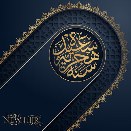 Felice anno nuovo Hijri saluto con calligrafia araba e illustrazione vettoriale kaaba per sfondo banner Vettoriali