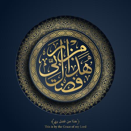Diseño islámico Caligrafía árabe Caligrafía árabe Hadha min fadli Rabbi con adorno de patrón de círculo Ilustración de vector