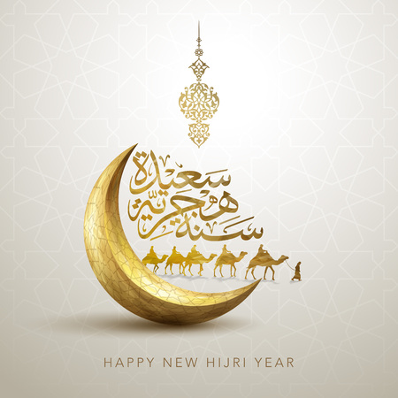 New Hijri year islamic greeting arabic calligraphy with arabian and camel migrate vector illustration Standard-Bild - 120643737