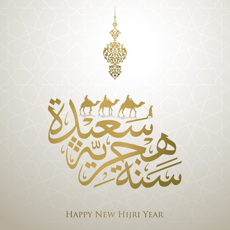 New Hijri Year islamic greeting arabic calligraphy with arabian migrate on camel illustration 向量圖像