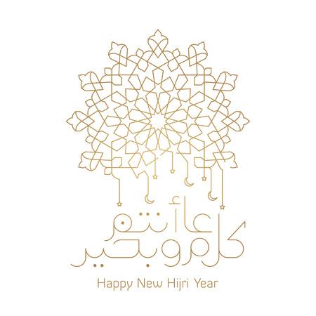 New Year Hijri islamic greeting line arabic calligraphy with geometric pattern