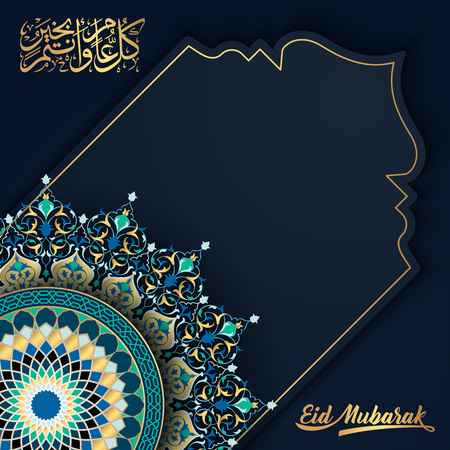 Eid Mubarak islamic greeting with Arabic floral and geometric pattern moroccoan ornament