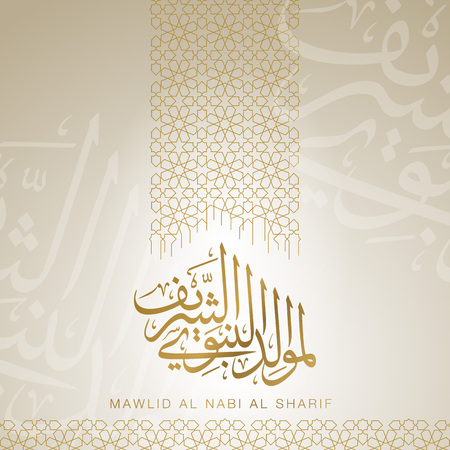 Mawlid Al Nabi Al Sharif arabic calligraphy and morocco ilne geometric pattern