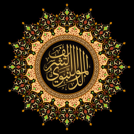 Mawlid al Nabi Al Sharif greeting with Arabic circle floral pattern for islamic banner background