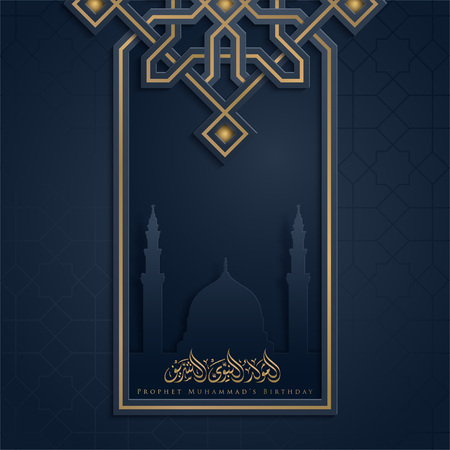 Mawlid al Nabi Arabic calligraphy with geometric pattern morocco ornament and nabawi mosque illustration Ilustracja