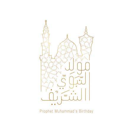 Mawlid al nabi greeting mono line arabic calligraphy and arabic pattern