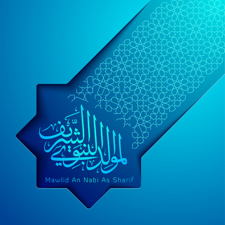 Mawlid An Nabi As Sharif islamic greeting banner with arabic calligraphy and geometric line pattern
