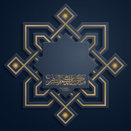 Ramadan Kareem Arabic geometric pattern morocco ornament illustration